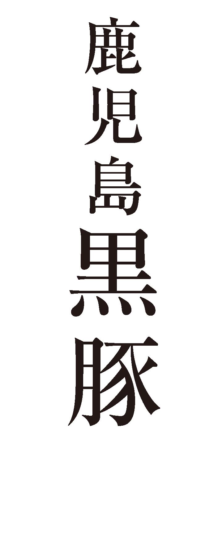 鹿児島黒豚